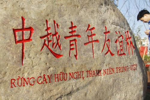 Hữu nghị Việt - Trung
